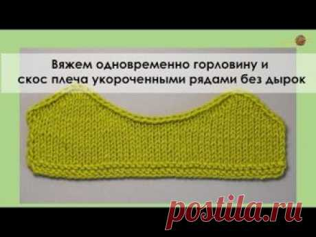 WE KNIT THE MOUTH AND THE BEVEL OF THE SHOULDER AT THE SAME TIME SHORTENED RANKS WITHOUT HOLES!    BEGIN TO KNIT!