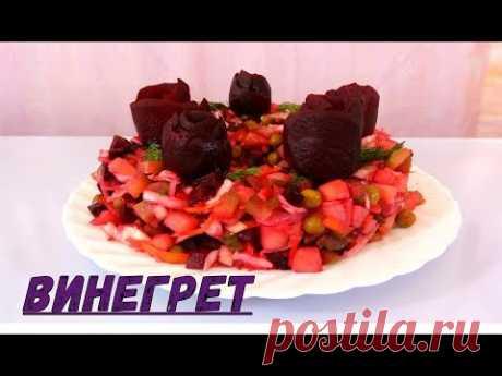Салат Винегрет на Новый Год 2019/Salad Vinaigrette for the New Year 2019 - YouTube