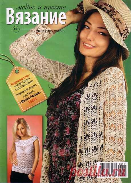 Вязание Модно и Просто № 11 (167) 2013 - Вязание модно и просто - Журналы по рукоделию - Страна рукоделия