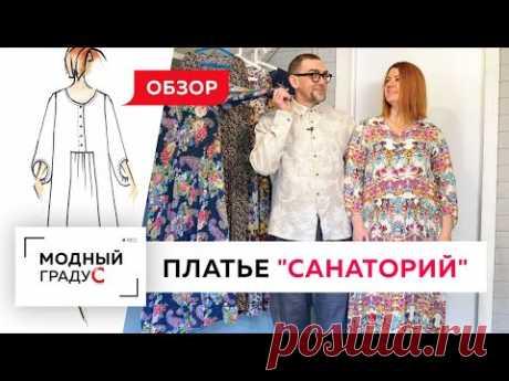 """Обзор летнего платья """"Санаторий"""". Платье на все случаи жизни. Женский летний гардероб."""