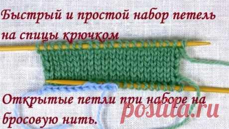 Простой набор петель с открытым краем для вязания спицами / Crochet Cast On - Яндекс.Видео