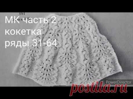 МК//кокетка//ряды 31-64