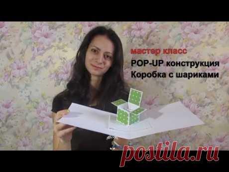 POP-UP КОНСТРУКЦИЯ КОРОБКА С ШАРИКАМИМАСТЕР КЛАСС скрапбукинг - YouTube