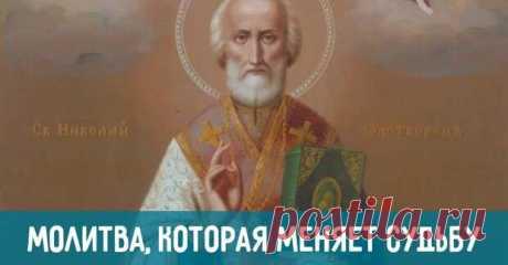 Молитва святому Николаю Чудотворцу, которая изменит судьбу!  Не все верят в чудо и силу молитвы, но если возникают непреодолимые жизненные трудности, остается только молиться. В моей семье особо почитался святой Николай, потому что так звали отца. Знаю с детст…