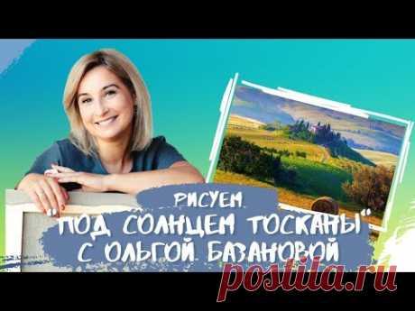 """Вебинар от Ольги Базановой - """"Под солнцем Тосканы"""""""