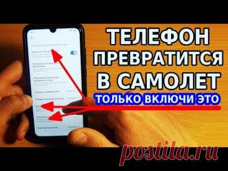 ТУРБО УСКОРЕНИЕ ТЕЛЕФОНА / ВКЛЮЧИ ЭТИ НАСТРОЙКИ И ТЫ ОФИГЕЕШЬ - YouTube