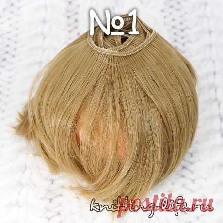 Тресс прямой 10 см - Кукольные волосы - Вязаная жизнь | игрушки #Тресспрямой10см #Тресспрямой #прямыеволосы #куколкасволосами #кукольныеволосы #волосы #вязанаяжизнь #игрушки #волосыдляигрушек #игрушечныеволосы #волосыдляамигуруми #кукольныеволосы #кукласпрямымиволосами #кукла #длякуклы #волосыдлякуклы #русый