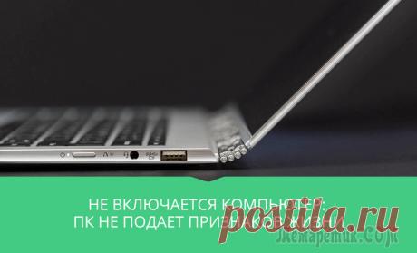 Не включается компьютер: ПК не подает признаков жизни