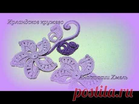Листик лиловый аромат Мотив к жакету И рландское кружево Irish lace