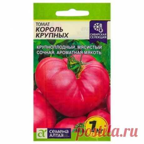 "Семена Томат ""Король Крупных"" цп, 0,05 г Цена: 13.40 руб. Закажите прямо сейчас!"