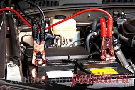 Зарядка севшего аккумулятора в машине. Снимать ли клеммы?