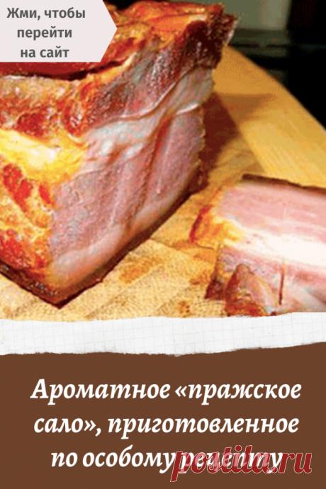Это фирменный рецепт. Только в одном месте чешской столицы готовят пражское сало в пакетах. Приготовьте обязательно!