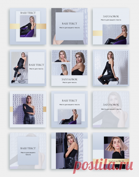 Pale Blue Style: Шаблоны для ленты и иконки для сторис Инстаграм