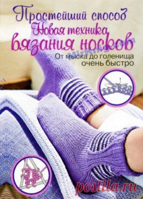 Новая техника вязания носков (Простейший способ)