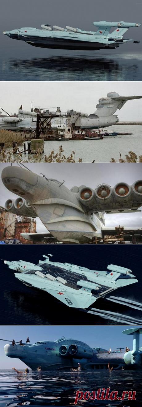Забытые проекты. Ударный экраноплан-ракетоносец, созданный в СССР