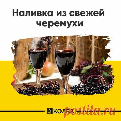 Ингредиенты: 500 г чистых ягод черёмухи; 200 г сахара; 700 мл самогона 40%; 200 мл воды.  Как сделать наливку из свежей черемухи: Дикорастущую черёмуху можно встретить повсеместно, так как это растение прекрасно адаптируется к любым климатическим условиям. Мелкие ягоды, собранные в гроздья и окрашенные в насыщенный чёрный цвет, имеют специфический вкус.  Ягоды в чистом виде достаточно редко идут в употребление, но для приготовления наливки подходят идеально.  Смешиваются в...