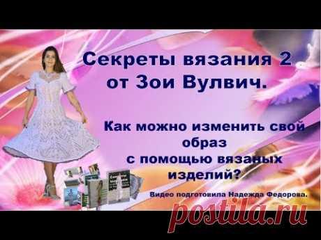 Вязание спицами для женщин | Секреты Зои Вулвич Продолжение|Надежда Федорова |Рукодельницам