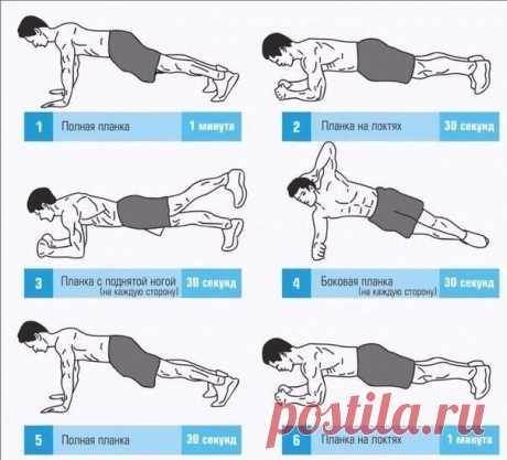 Планка: статическое упражнение для всего тела! Забери себе на стену, чтобы не потерять Планка является одним из самых популярных и эффективных упражнений для пресса во всем мире. Она заставляет работать не только мышцы живота и плечевого пояса, но и мышцы всего тела.