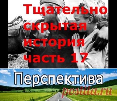 Договор о войне.Тщательно скрытая история | Pravdoiskatel