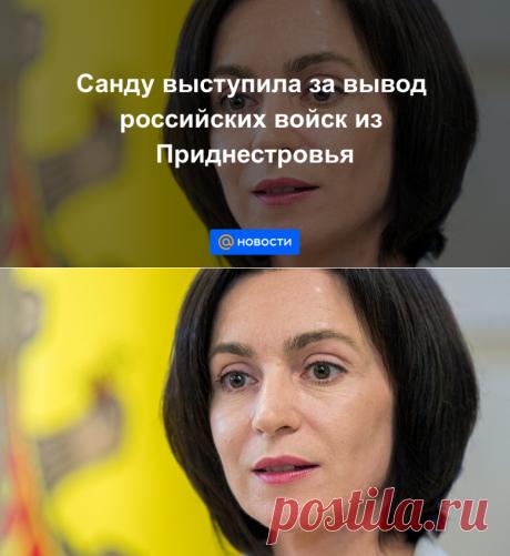 Санду выступила за вывод российских войск из Приднестровья - Новости Mail.ru