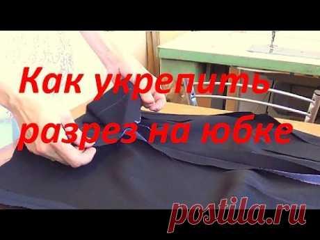 Как укрепить разрез на юбке