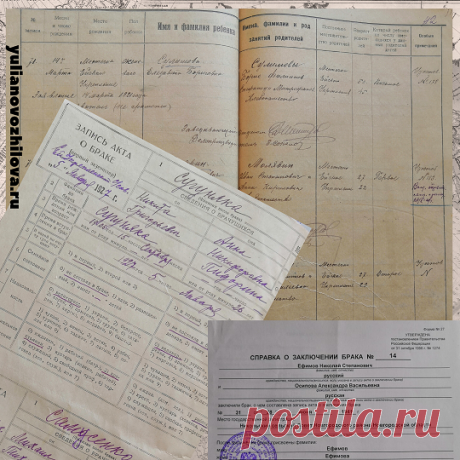 Как узнать девичью фамилию бабушки (советский период)   История одной семьи   Яндекс Дзен