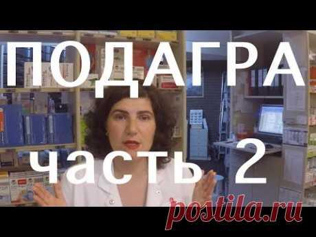 Подагра - часть 2
