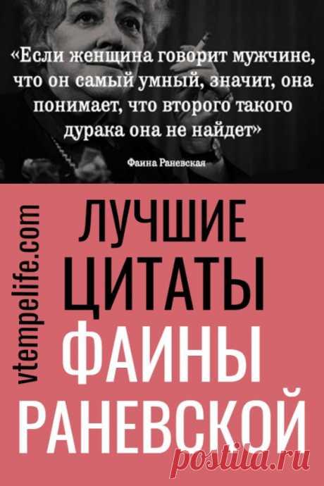 Самые лучшие цитаты Фаины Раневской о внешности, жизни и мужчинах | В темпі життя