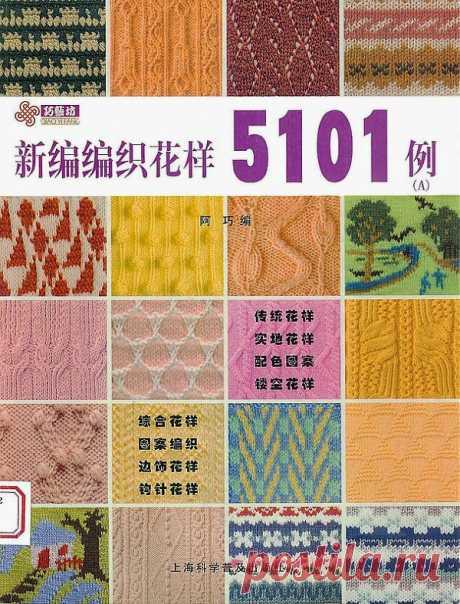BIANZHI 5101