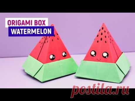 Оригами Коробочка Арбуз из бумаги - YouTube