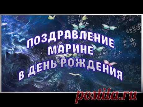 С Днем рождения, Марина Красивое поздравление для всех Марин Видео открытка