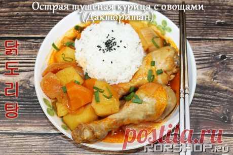 Острая тушеная курица с овощами (Дакторитан) с видео
