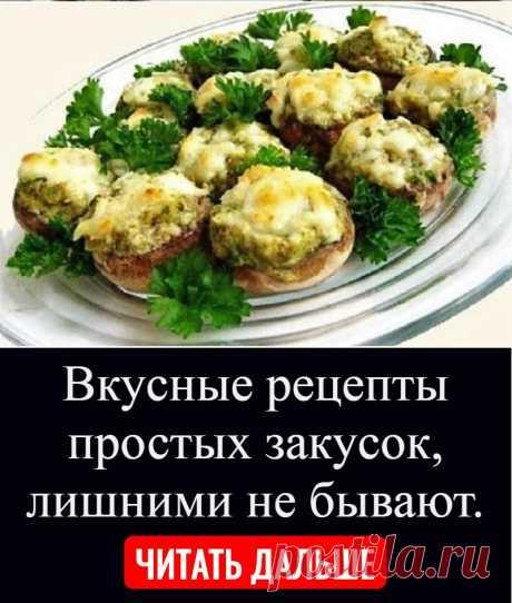 Вкусные рецепты простых закусок, лишними не бывают.