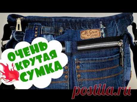 Шью из обрезков/jeans bag/old jeans (2020)