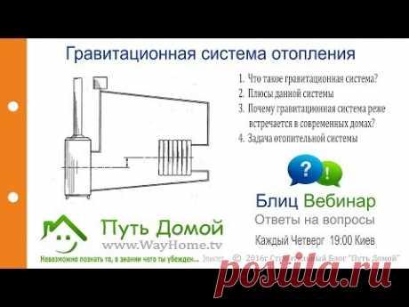 Гравитационная система отопления Дома — с учетом современных реалий в системе Дом