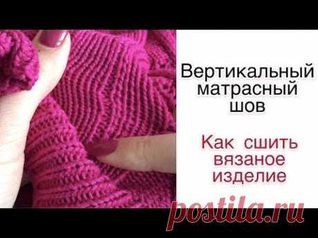 Вертикальный матрасный шов | Как сшить вязаный свитер