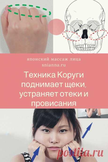 Массаж Коруги поднимает щеки, устраняет отеки и провисания. Этот метод работы с лицом очень хорошо зарекомендовал себя не только на своей родине, в Японии, но и за ее пределами. ➡️Кликайте на фото, чтобы прочитать статью полностью