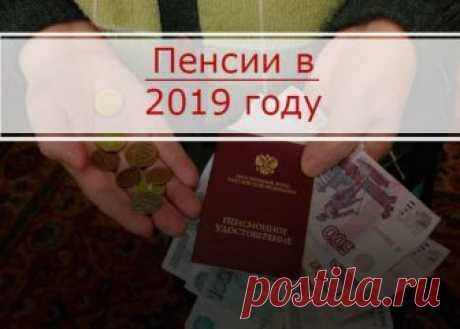 Кто из пенсионеров будет получать сразу две прибавки к пенсии с января 2019 г. 😊 | Законодатель 💼 | Яндекс Дзен