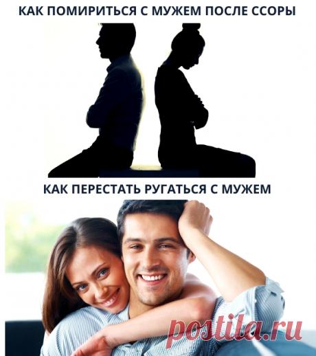 Муж ушел из дома после ссоры. Как помириться с мужем?