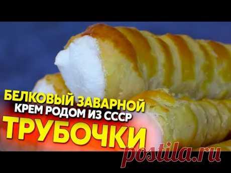Слоёные трубочки с белковым кремом из СССР