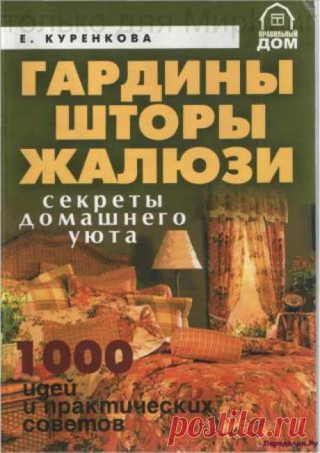 Curtains of the Curtain of Blinds   ПЕРЕДЕЛКИ.рУПЕРЕДЕЛКИ.рУ