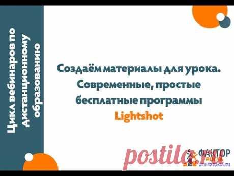 Создаем материалы для урока. С помощью Lightshot.