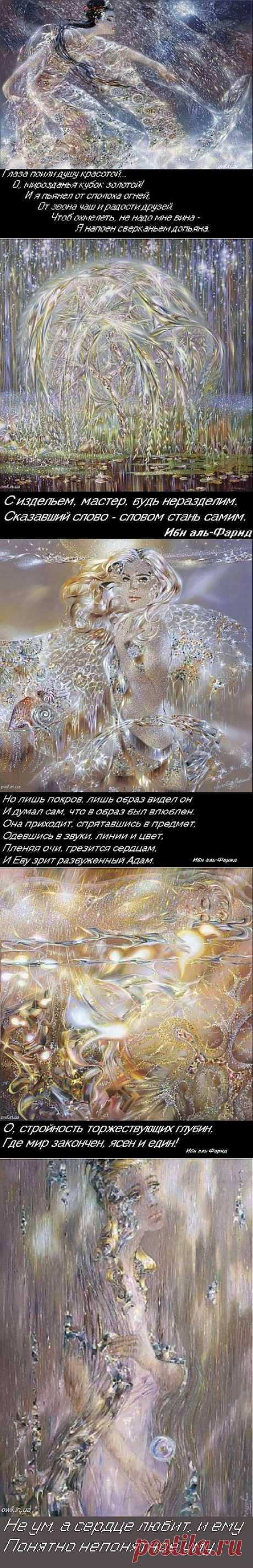 OWL Блюз - Ибн аль-Фарид и художник А.Маранов - дуэт, сквозь века...
