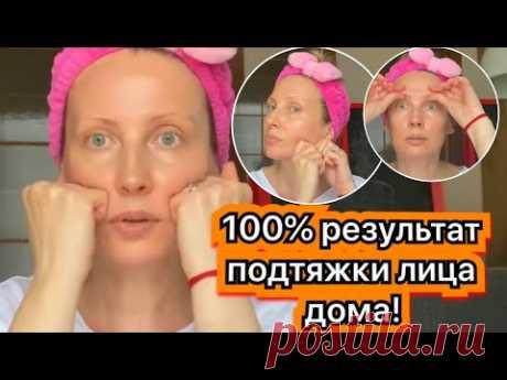 САМОМАССАЖ лица и шеи. Подробное видео! Омоложение лица!
