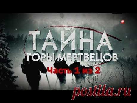 Тайна горы мертвецов. Перевал Дятлова 2013. (Часть 1 из 2) 1080p - YouTube