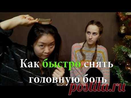 Как быстро снять головную боль | Китайская медицина | Точки от головной боли