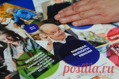 Власти придумали для россиян новую пенсионную реформу Министерство финансов разработало законопроект о новой системе добровольных накоплений. Об этом сообщили в пресс-службе ведомства. Документ с названием «О гарантированном пенсионном продукте» уже напр...