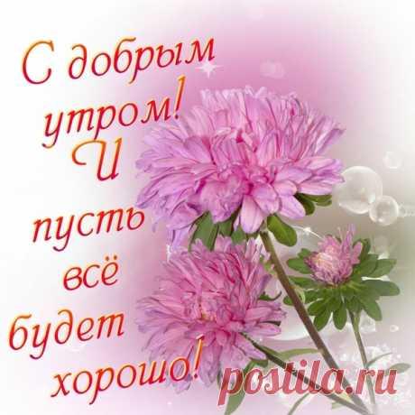С Добрым утром, друзья! Пусть день будет полезным, удачным и хорошим! здоровья Вам и вашим родным!😍🍁☀🌺