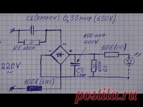 Бестрансформаторный БП для светодиодной лампы