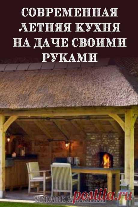 Красивая, практичная и уютнаялетняя кухня нужна на каждой даче.Мыпокажем поэтапно и подробностроительство летней кухни своими руками.